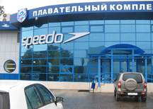 Плавательный комплекс Speedo Волгоград